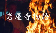 元正天皇の命により霊亀元年に建立されるずっと前から知多の岩屋寺は霊場として地元の人たちでは有名な寺院でした。伝承として伝わるお話しを現代語訳を物語にしました。