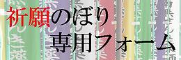 祈願のぼり 専用フォーム_