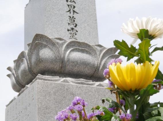 醍醐寺 宝篋印塔墓 永代供養墓