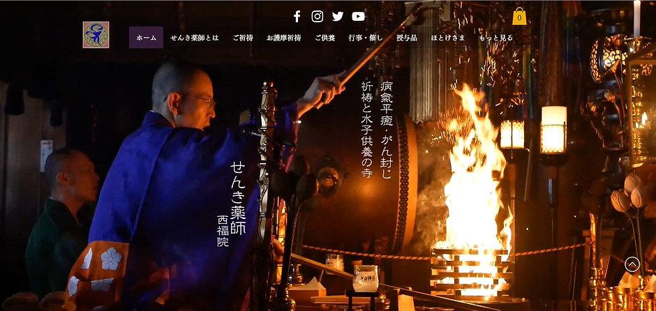 開成堂 ホームページ制作例 せんき薬師.jpg