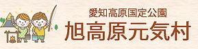 家族でバーベキューや雪ソリ。動物と触れ合うことが出来る旭高原元気村です。