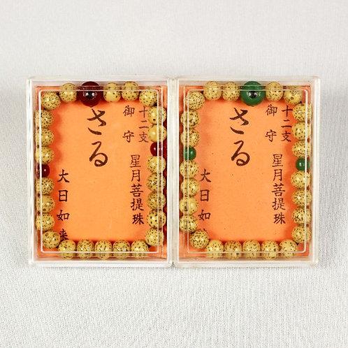⑬-9【守る輪】申年(さる) 十二支守り本尊入り うでわ念珠守り