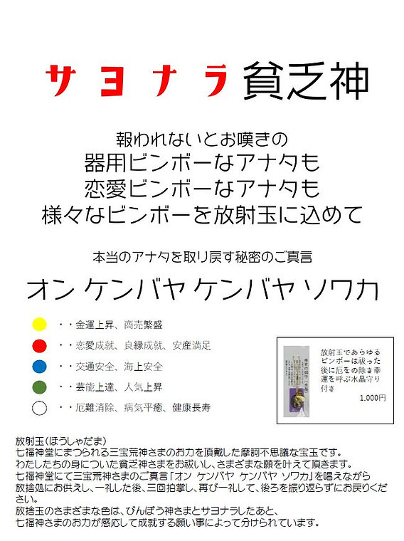 サヨナラ貧乏神ポスター.JPG