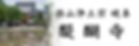 岐阜県,醍醐寺,十三まいり,十三参り,十三詣り