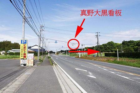 館山方面から国道128号線 真野寺への入り口 矢印付き.jpg