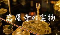 尾張高野山宗 岩屋寺の年表です。南知多に岩屋寺が建立されてから今に至るまでを表にしてあります。