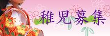 稚児行列愛知県2018
