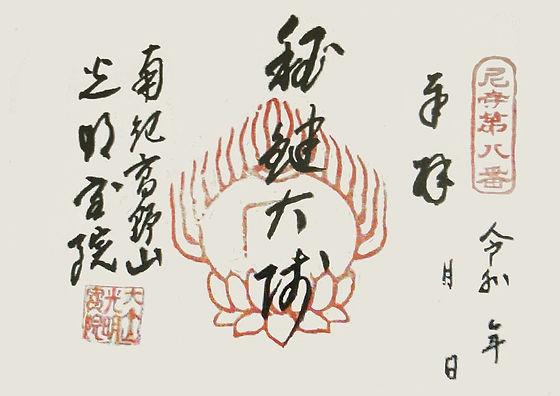 光明宝院 尼寺八番 ご朱印 30.jpg