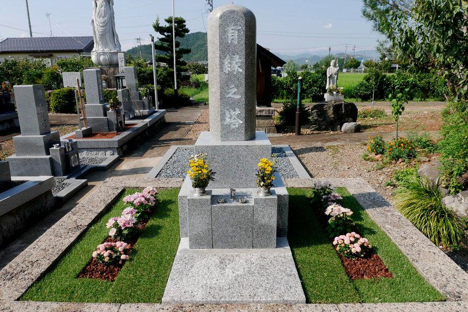 醍醐寺 低価格永代供養 有縁の塔