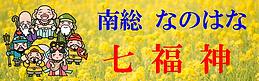 七福神バナー.png