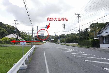 鴨川方面から国道128号線 真野寺への入口 矢印付き.jpg