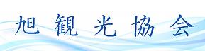 愛知県豊田市の旭観光協会ホームページです。