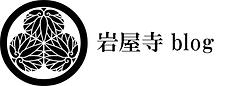 岩屋寺ブログ・知多の尾張高野山 岩屋寺のスタッフのblogです。
