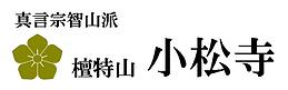 小松寺バナー.png