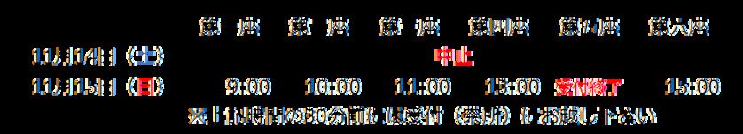 戒壇時間2020-2.png