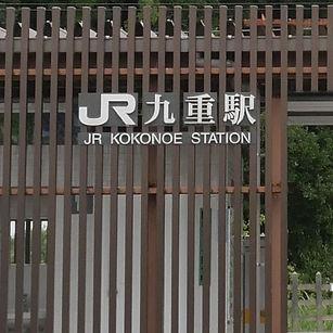 九重駅.jpg