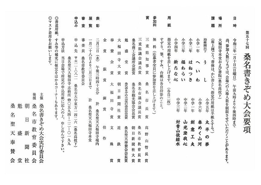 書初め大会要領.jpg