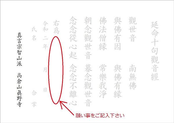 延命十句観音経 見本.jpg