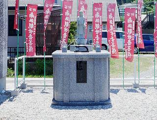 称名寺 愛知県河和 永代供養.jpg