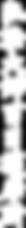 高野山真言宗の開祖、弘法大師は尾張高野山 岩屋寺で百日の護摩修行を行いました。