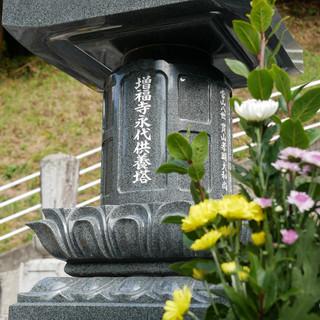 増福寺 永代供養