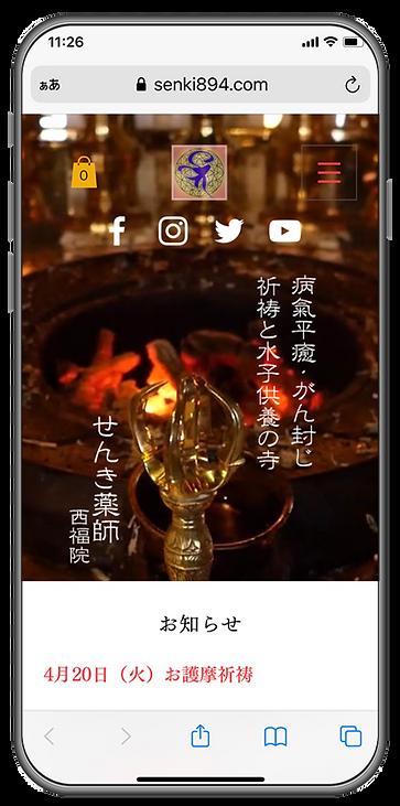 せんき薬師スマホサイト.png