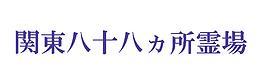 関東八十八ヶ所霊場.png