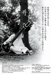 妙音天 パンフ 裏.jpg