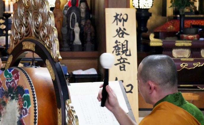 称名寺 柳谷観音月例法要3