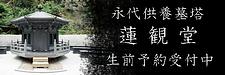 岩屋寺永代供養 蓮観堂.png