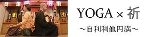 YOGAバナー.png
