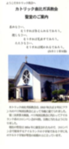 聖堂案内2.jpg