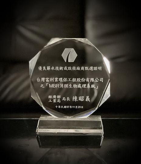 台灣富利業MBR薄膜生物處理系統優良節水技術或設備廠商.jpg