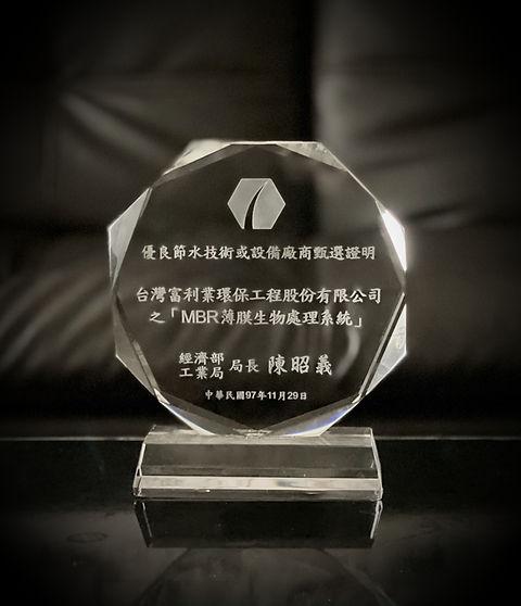 台灣富利業MBR薄膜生物處理系統優良節水技術或設備廠商_edited.jpg