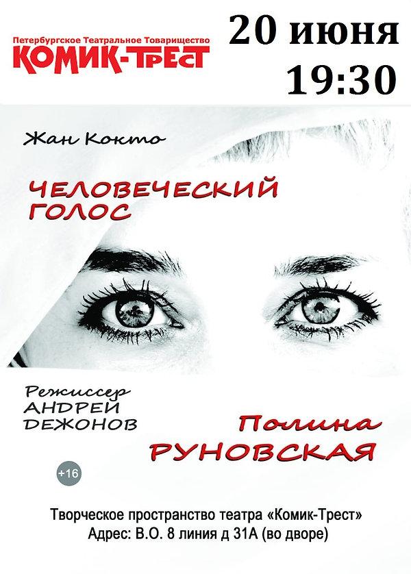 Афиша_20.06.jpg