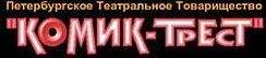 Лого комик-трест сайт.jpg