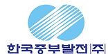 한국중부발전.jpg