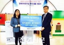 [전기신문] 세종전기공업, 의미있는 창립 20주년 기념행사