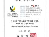 2016 우수조달공동상표 신규지정