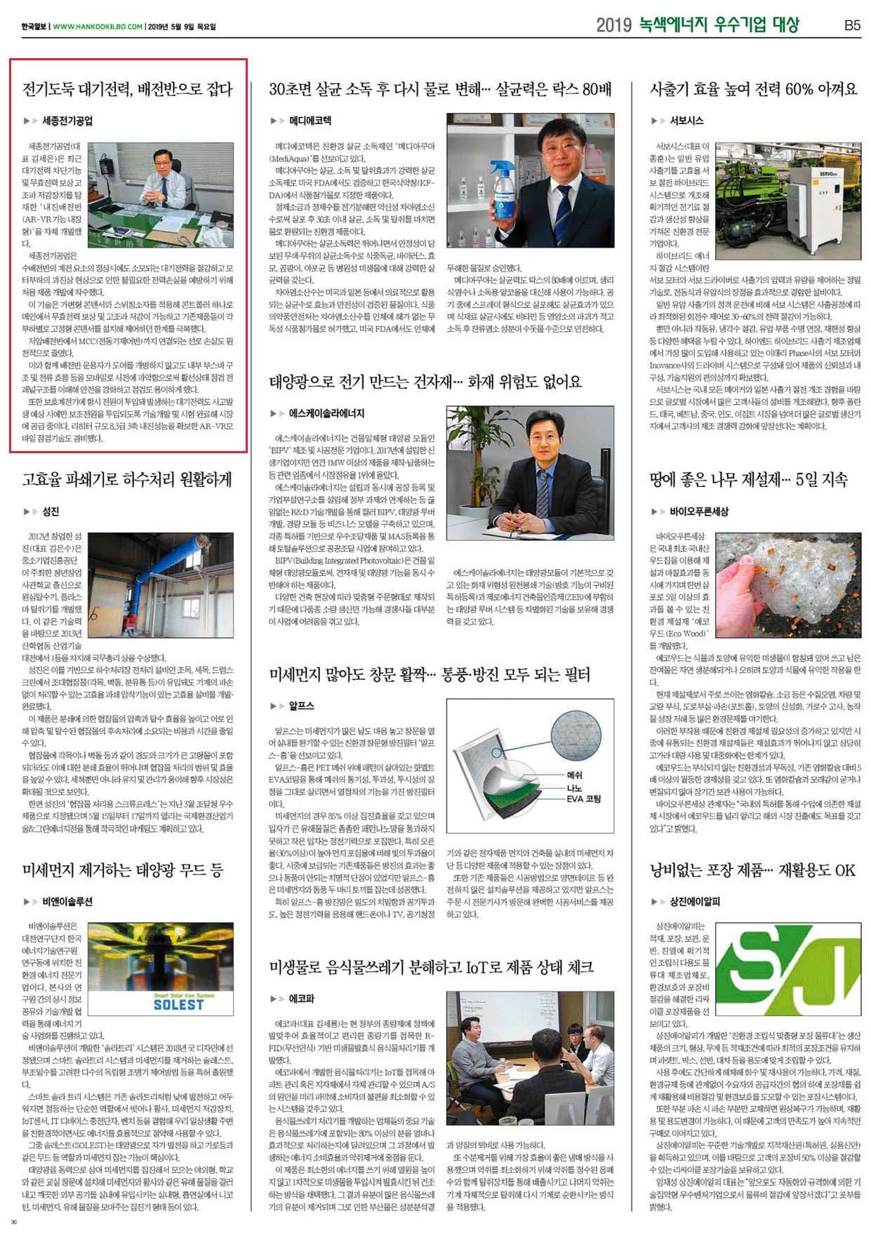 [한국일보] 2019 녹색에너지 우수기업 대상
