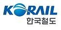 한국철도공사.png