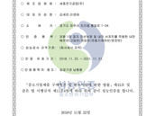 [중소벤처기업부] 성능인증서 획득