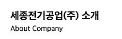 세종전기공업 소개.png