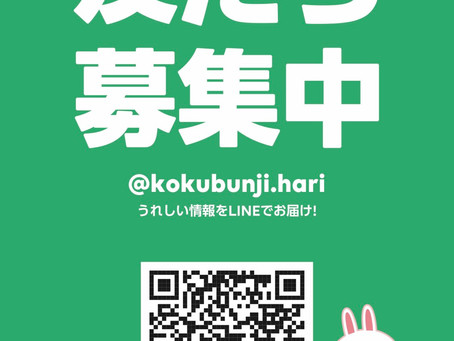LINEのお友達登録募集!!
