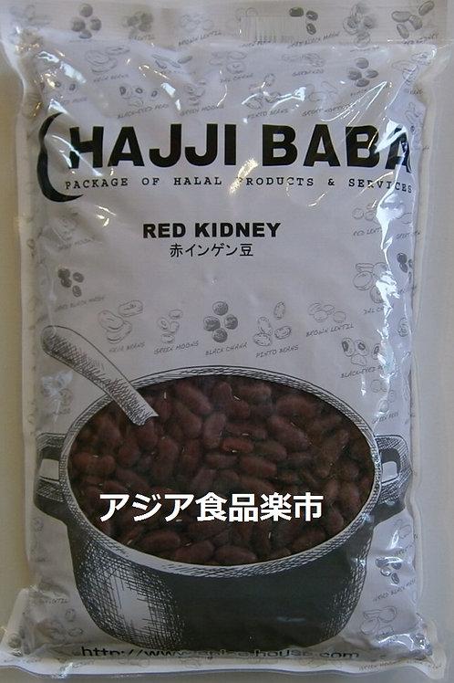 赤インゲン豆 1Kg