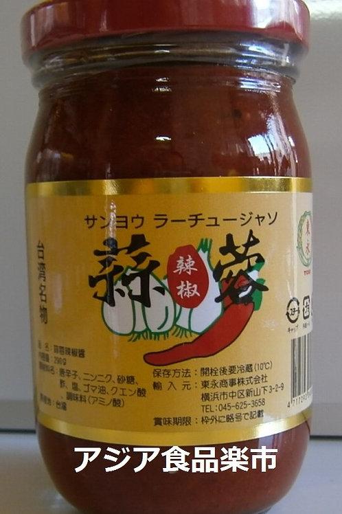 台湾 蒜蓉 辣椒酱(ニンニク入りチリソース)