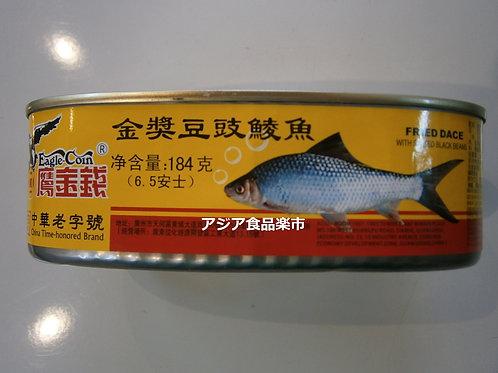 金奖豆豉鲮鱼(うぐいと豆鼓のうま煮)184g