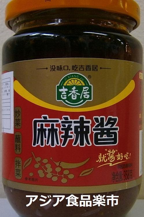 吉香居 麻辣酱