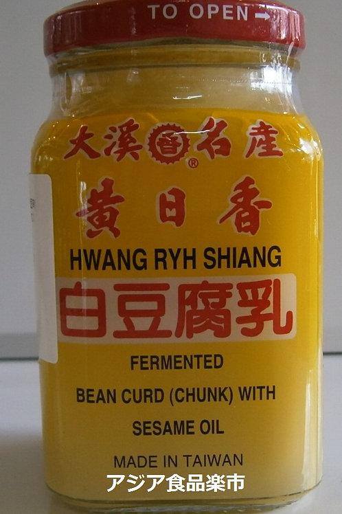 黄日香 白豆腐乳
