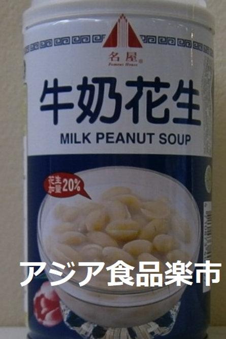 名屋 牛奶花生(ピーナッツミルク)  320g
